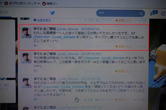 嶋田先生コメント.JPG