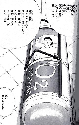 翼くん・メディカルサスペンション.jpg